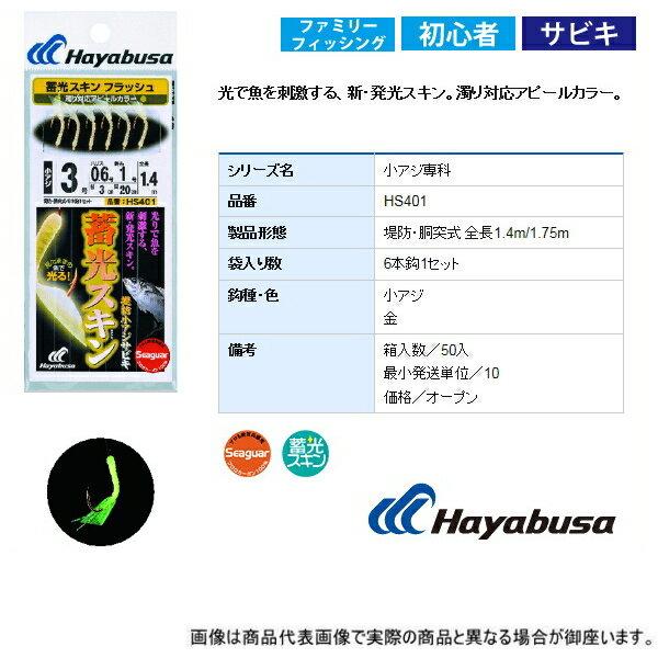 【ハヤブサ】 HS401 蓄光スキンサビキ フラッシュ 7-1.5(N)