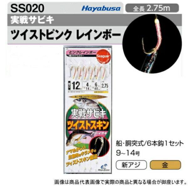 ハヤブサ SS020 実戦サビキ ツイストピンクレインボー 12-4(N)