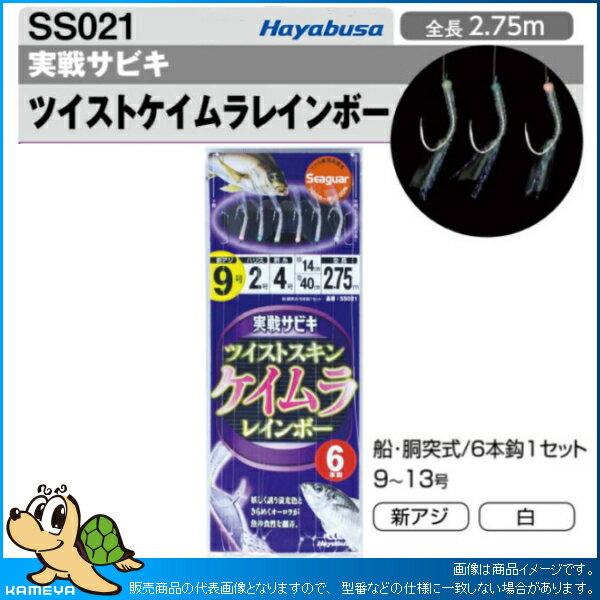 ハヤブサ SS021 実戦サビキ ツイストケイムラレインボー 13-5(N)
