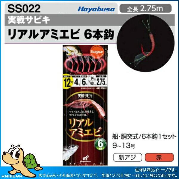 ハヤブサ SS022 実戦サビキ リアルアミエビ 6本鈎 9-2(N)