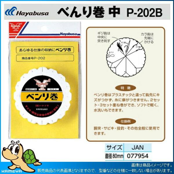 ハヤブサ P-202B べんり巻 中(N)