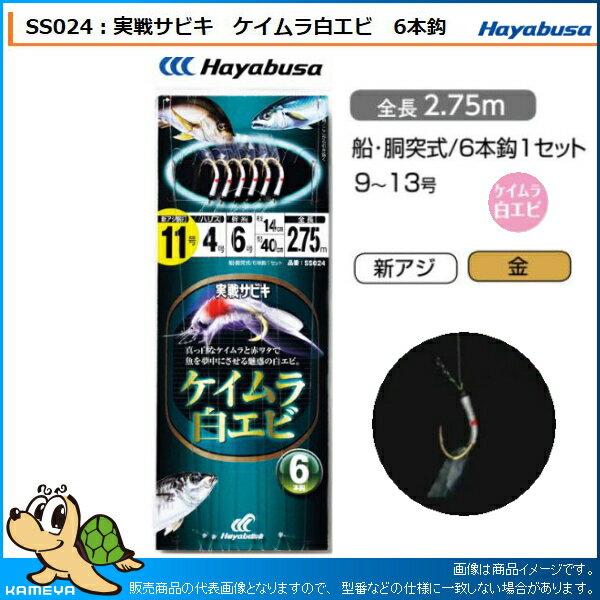 ハヤブサ SS024 実戦サビキ ケイムラ白エビ 6本鈎 13-5(N)