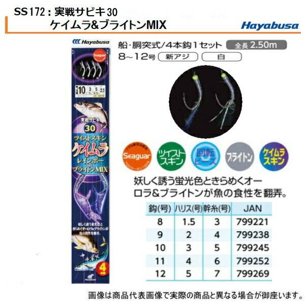 ハヤブサ SS172 実戦サビキ30 ケイムラ&ブライトンMIX 11-4