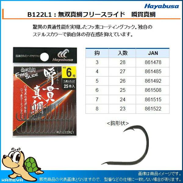 ハヤブサ B122L1 無双真鯛フリースライド 瞬貫真鯛 7号(N)