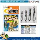 SASAME/ささめ針 P-357 道具屋 ローリング付エギスナップ L[ネコポス対応:3]