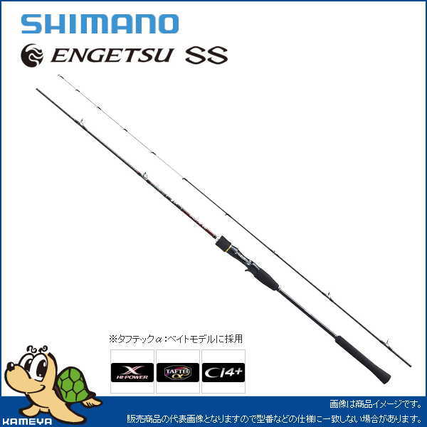 【シマノ】(S) 15 炎月SS B610ML-S(ベイトモデル)