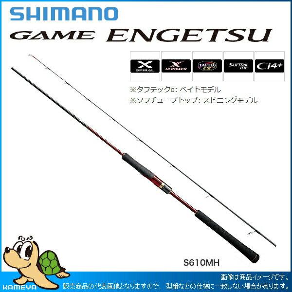 【即納可能】【シマノ】(S) 17 ゲーム炎月 B77M-S(ベイトモデル)