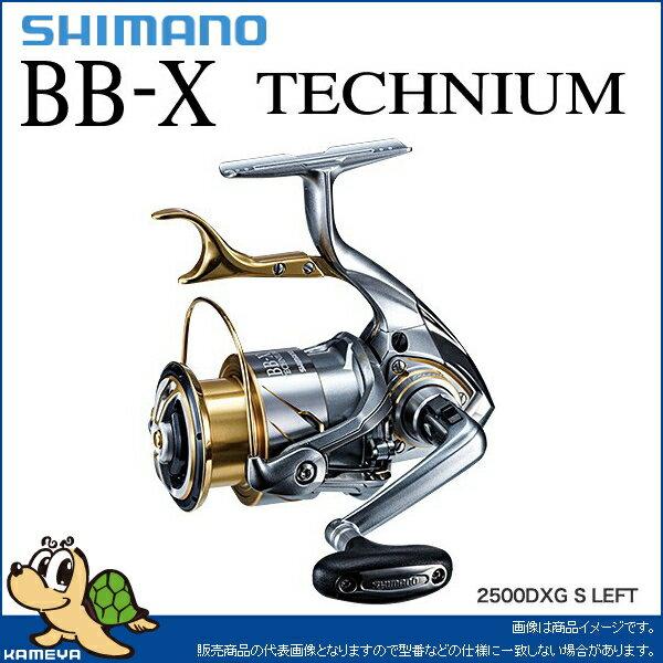 シマノ(3) 15 BB-X テクニウム 2500DXG S LEFT(左ハンドル専用)(SUTブレーキタイプ)(96000)