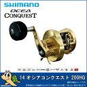 シマノ 14 オシアコンクエスト 200HG(右)(52000)【即納可能】