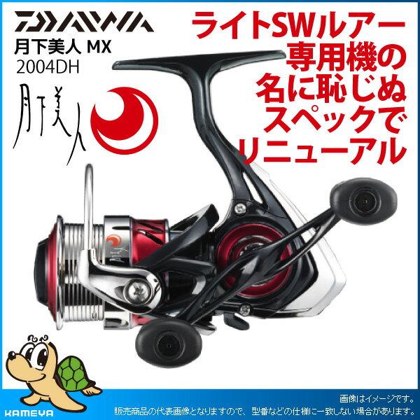 ダイワ(3) 16 月下美人 MX 2004DH(21500)