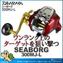 ダイワ(3) 16 シーボーグ 300MJ-L(左)(112000)