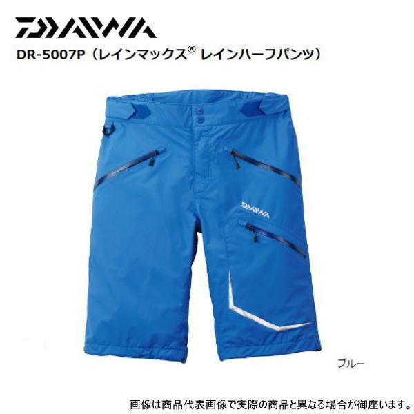 【即納可能】【ダイワ グローブライド】 17 DR-5007P レインマックス レインハーフパンツ ブルー:L