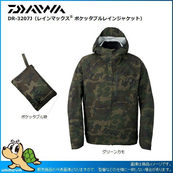 【即納可能】【ダイワ グローブライド】 17 DR-3207J レインマックス® ポケッタブルレインジャケット グリーンカモ:L