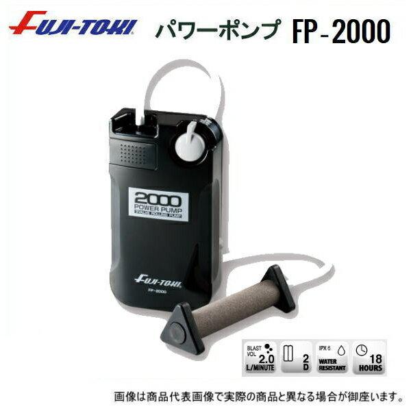 冨士灯器 FP-2000 パワーポンプ
