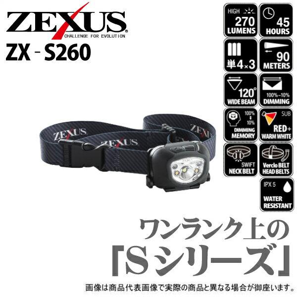【冨士灯器】17 ZEXUS ゼクサス ZX-S260 LEDライト ヘッドランプ