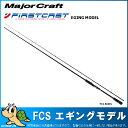 【即納可能】メジャークラフト ファーストキャスト エギングモデル FCS-832E(2ピース)(6200)