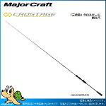 【17新作】メジャークラフトクロステージ鯛ラバシリーズCRXJ-B692LTR/ST(ベイトモデル・2ピース)【即納可能】