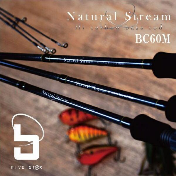 【軽い!強い!オールFUJIガイド!】Natural Stream BC60M【さらなるデカバスを求めて】