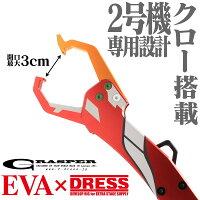 【11月21日より発売開始!】EVA×DRESSグラスパー「EVANGELION-02」(弐号機)【即納可能】【キャンペーン対象商品】