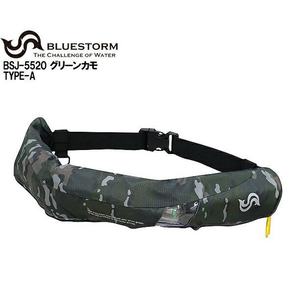 【18日までポイント5倍!】【BlueStorm/ブルーストーム】 BSJ-5520RS 膨脹式ライフジャケット(水感知機能付き)スタンダードモデル グリーンカモ【即納可能】