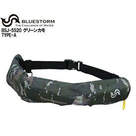 【BlueStorm/ブルーストーム】 BSJ-5520RS 膨脹式ライフジャケット(水感知機能付き)スタンダードモデル グリーンカモ【即納可能】