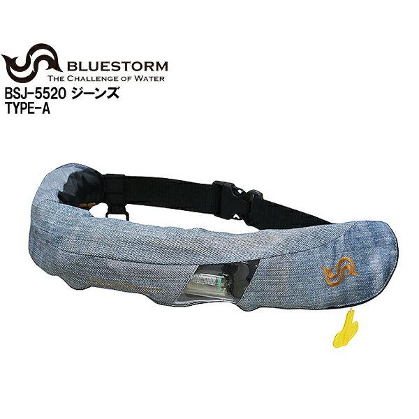 【BlueStorm/ブルーストーム】 BSJ-5520RS 膨脹式ライフジャケット(水感知機能付き)スタンダードモデル ジーンズ【即納可能】