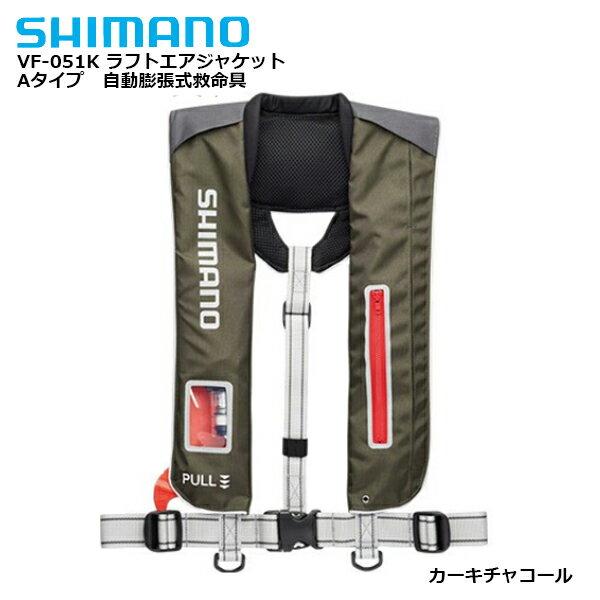 【SHIMANO シマノ】 VF-051K ラフトエアジャケット(Aタイプ 自動膨張式救命具) :カーキチャコール