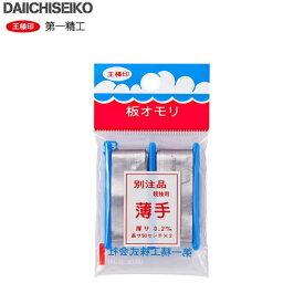 【第一精工】22166 板オモリ 厚手0.4mm (N)