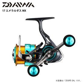 【9/26までポイント2倍】 【ダイワ】 17 エメラルダスMX 2508PE-H-DH(ダブルハンドルタイプ)