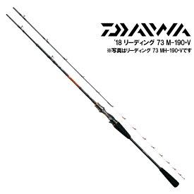 【ダイワ】 グローブライド(G) 【ダイワ】(G)リーディング 73 M-190・V 【即納可能】