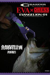 【数量限定!】EVA×DRESSグラスパー「EVANGELION-01」(初号機)【即納可能】