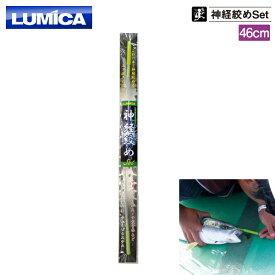 【ルミカ】A20240 神経絞めSet