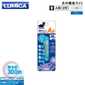 【3/11までポイント2倍】 【ルミカ】C20227 水中集魚ライト A型(2灯) ブルー
