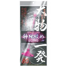 【ルミカ】A20242 神経絞めSet LONG