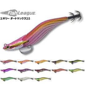 FishLeague エギリー エギ エギング ダートマックス 3.5 #2 【即納可能】