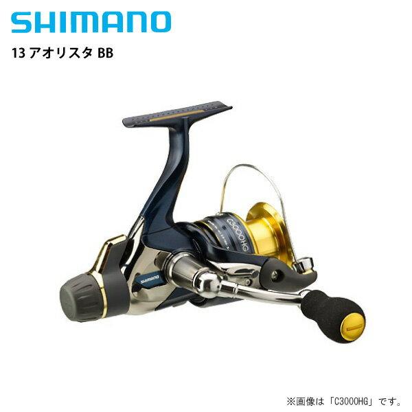 【シマノ】 13 アオリスタBB C3000HG【即納可能】