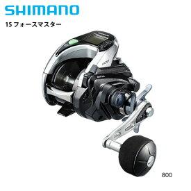 【シマノ 電動リール】15 ForceMaster フォースマスター 800