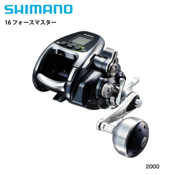 【27日までポイント5倍】【シマノ 電動リール】16 ForceMaster フォースマスター 2000