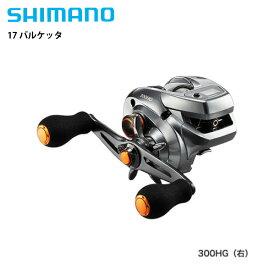 【シマノ】 17 バルケッタ 300HG(右)