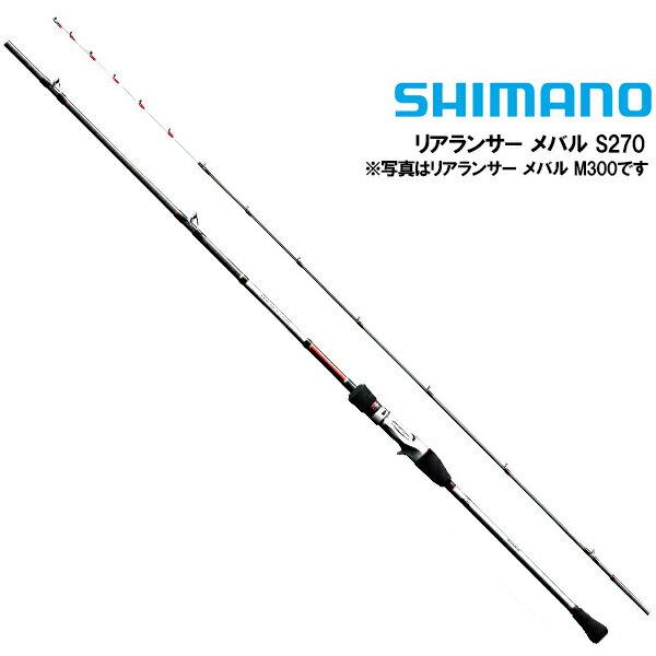 【即納可能】【シマノ】 リアランサー メバル S270