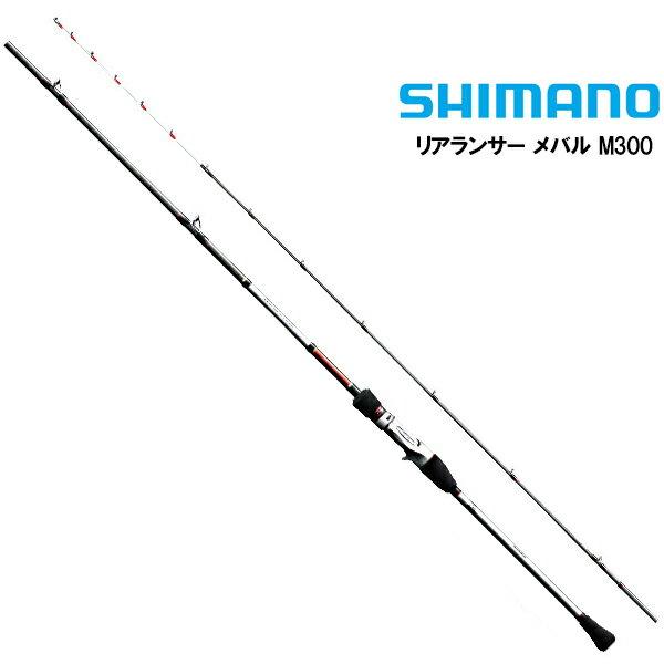 【即納可能】【シマノ】 リアランサー メバル M300