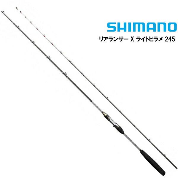 【シマノ】 リアランサー ライトヒラメ 245 (S-41500)