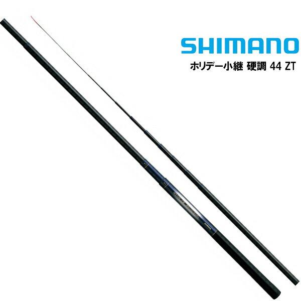 【シマノ】 ホリデー小継 硬調 44 ZT