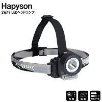HapysonYF-243B2WAYLEDヘッドランプ