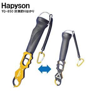 【ハピソン】YQ-850 計測釣りはかり