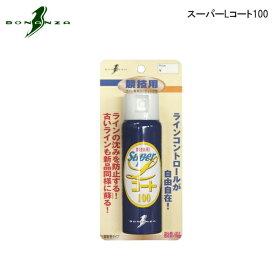 【26日までポイント5倍!!】【ボナンザ】 スーパーLコート100