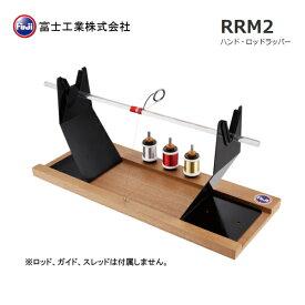 【即納可能】【富士工業[Fuji]】RRM2 ハンドロッドラッパー