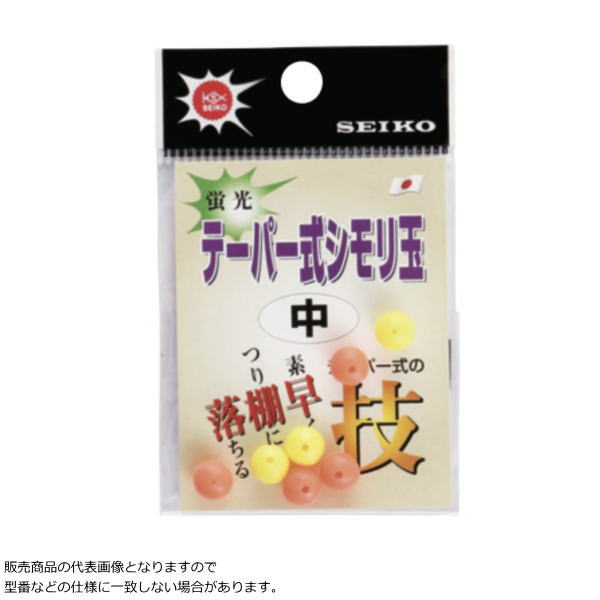 【SEIKO/清光商店】セ9-5 テーパー式シモリ玉 特大(N)