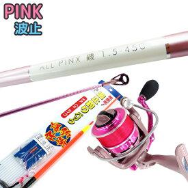 【ピンクで始める波止でウキ釣りセット!】ALL PINX磯セット オールピンク 【セット内容はほぼピンク!】