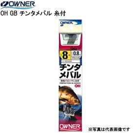【24日までポイント5倍!】【オーナーばり】 OH GB チンタメバル 糸付 10-1.5(N)